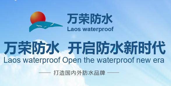 湖北万荣建筑防水保温材料有限公司
