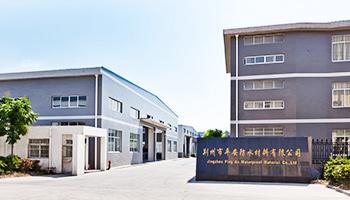荆州市平安防水材料有限公司