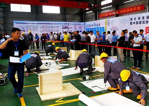 湖北成功举办首届建筑防水职业技能大赛