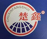 荆州市楚鑫防水材料有限公司