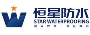 武汉市恒星防水材料有限公司