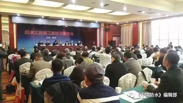 共论防水工程技术 建设无渗漏家园——2017防水工程施工新技术研讨会在腾冲召开